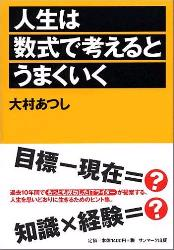 051129jinsei-suushiki.JPG