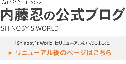 内藤忍の公式ブログ SHINOBY`S WORLD