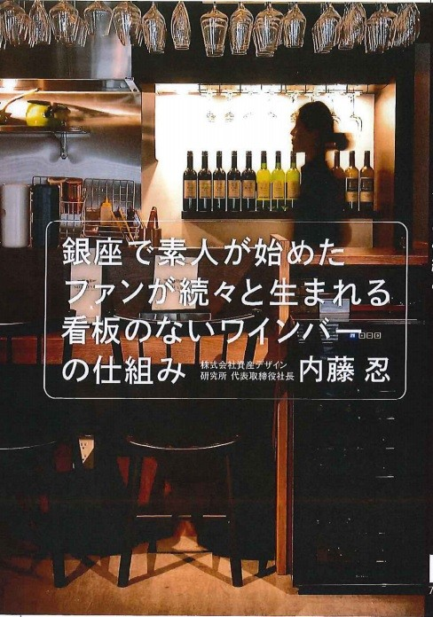 150725SHINOBY`S BAR 銀座